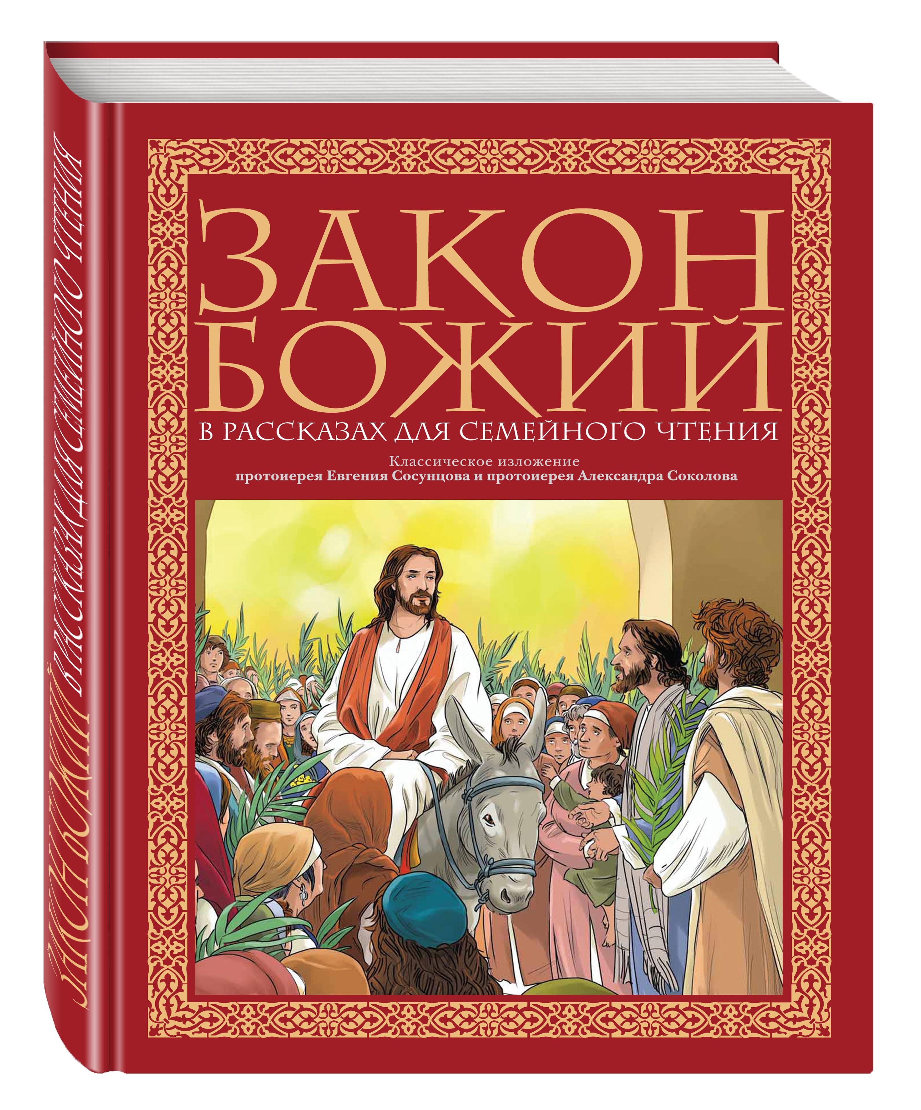 Фото - Закон Божий в рассказах для семейного чтения платон воздвиженский священная история библейские рассказы для детей