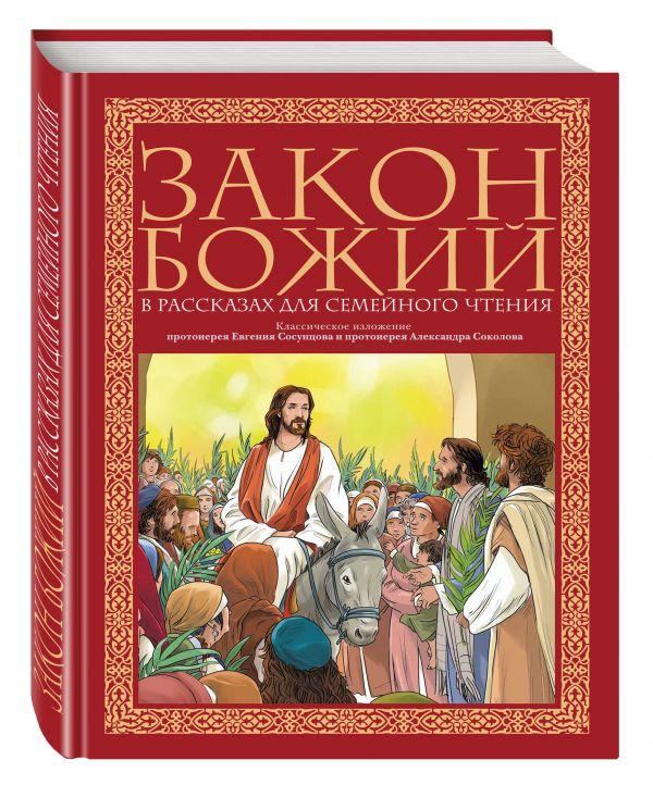 Закон Божий в рассказах для семейного чтения закон божий в современной редакции и популярном изложении