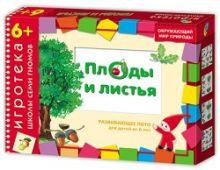 Игротека ШСГ 6+ Плоды и листья