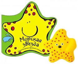 Книжка для купания с игрушкой. Морская звезда Бутенко К.