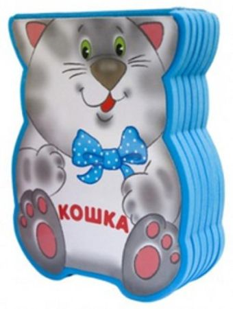 Забавные зверушки. Кошка (EVA) Бурмистрова Л., Мороз В.