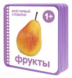 Мой первый словарик. Фрукты (EVA) Краснушкина Е.