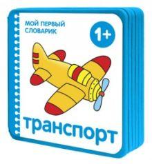 Мой первый словарик. Транспорт (EVA)