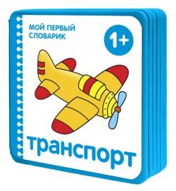 Мой первый словарик. Транспорт (EVA) Краснушкина Е.