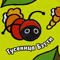 Книги с пальчиковыми куклами. Гусеница  Бэтти Бурмистрова Л., Мороз В.