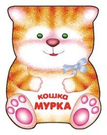 Забавные зверушки. Кошка Мурка. Книжка-малышка с вырубкой