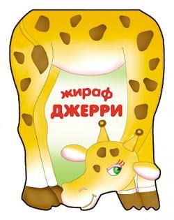 Забавные зверушки. Жираф Джерри. Книжка-малышка с вырубкой Бурмистрова Л., Мороз В.