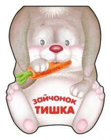 Забавные зверушки. Зайчонок Тишка. Книжка-малышка с вырубкой