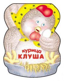 Забавные зверушки. Курица Клуша. Книжка-малышка с вырубкой