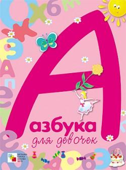 Азбука для девочек Предтеченская И.