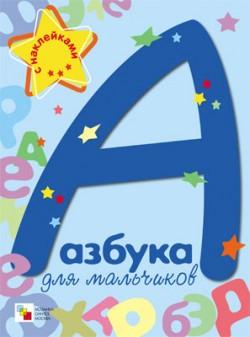 Азбука для мальчиков (книжка с наклейками) Лысова И.