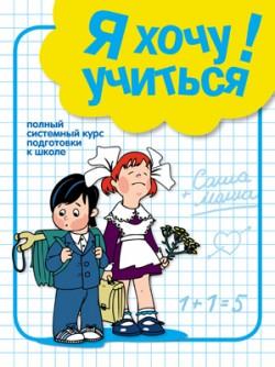 Я хочу учиться Дорофеева А.