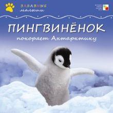 Забавные малыши. Пингвиненок покоряет Антарктиду