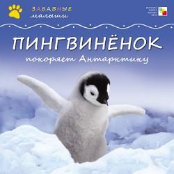 Забавные малыши. Пингвиненок покоряет Антарктиду Майкл Тейтелбаум