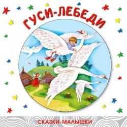 Сказки-малышки. Гуси-лебеди. Александр Лебедев