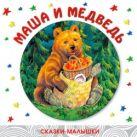 Сказки-малышки. Маша и медведь.