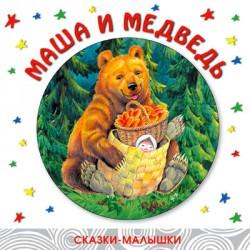 Сказки-малышки. Маша и медведь. Владимир Белоусов