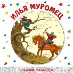 Сказки-малышки. Илья Муромец. Александр Лебедев