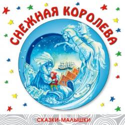 Сказки-малышки. Снежная королева. Анна Власова