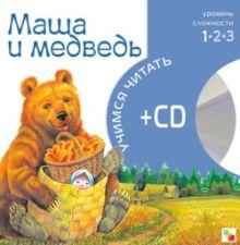 Учимся читать. Маша и медведь  (книга + CD)