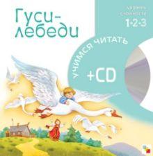 Учимся читать. Гуси-лебеди  (книга + CD)