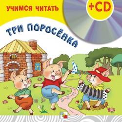 Три поросенка (книга + CD)