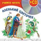 Аленький цветочек (книга + CD)