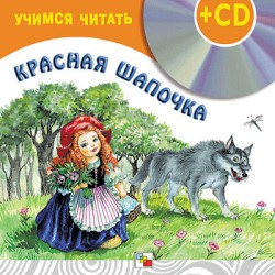 Красная шапочка (книга + CD)