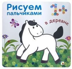 Рисуем пальчиками. В деревне Бурмистрова Л., Мороз В.