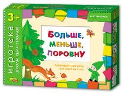 Игротека ШСГ 3+ Больше, меньше, поровну Дарья Денисова