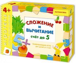 Игротека ШСГ 4+ Сложение и вычитание Дарья Денисова