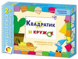 Старая Игротека ШСГ 2+ Квадратик и кружок Дарья Денисова