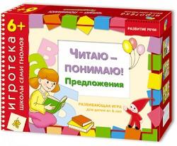 Игротека ШСГ 6+ Читаю-понимаю предложения Дарья Денисова