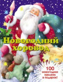 Новогодняя книжка с наклейками. Новогодний хоровод