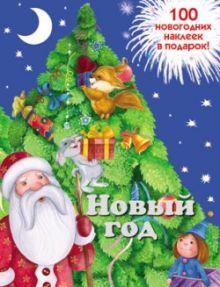 Новогодняя книжка с наклейками. Новый год
