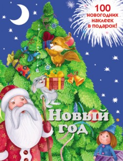 Новогодняя книжка с наклейками. Новый год Бурмистрова Л., Мороз В.