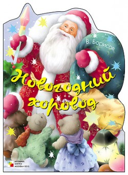 Красочная книжка с вырубкой. Новогодний хоровод Борисов В.