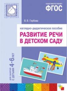 ФГОС Развитие речи в д/с. Наглядное пособие. 4-6 года.