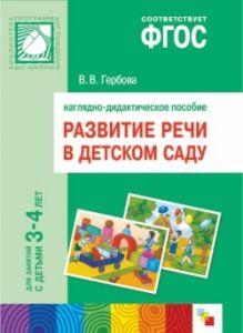 ФГОС Развитие речи в д/с. Наглядное пособие. 3-4 года.
