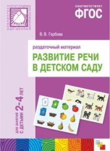 ФГОС Развитие речи в д/с. Раздаточный материал.2-4 года.