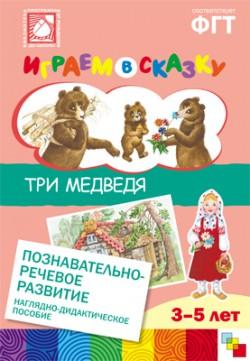ПРФ Играем в сказку. Три медведя. Веракса Н. Е., Веракса А. Н.