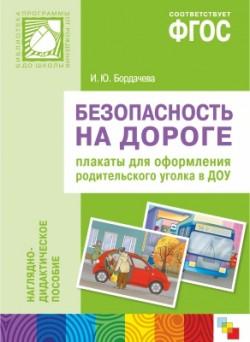 ФГОС Безопасность на дороге. Плакаты для оформления родительского уголка Бордачева И. Ю.