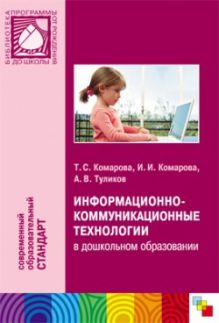 ФГОС Информационно-коммуникационные технологии в дошкольном образовании