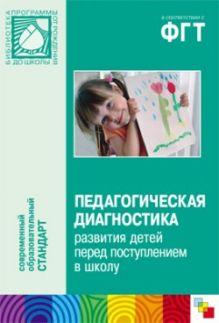 ФГТ Педагогическая диагностика развития детей перед поступлением в школу