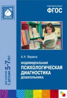 ФГОС Индивидуальная психилогическая диагностика дошкольника (5-7 лет)