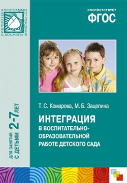 ФГОС Интеграция в воспитательно-образовательной работе детского сада (3-7 лет) Комарова Т. С., Зацепина М. Б.