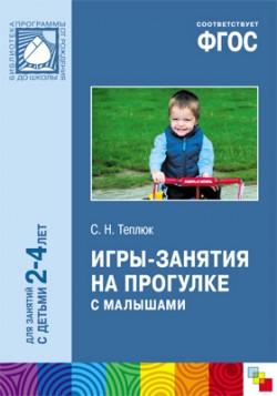 ФГОС Игры-занятия на прогулке с малышами (2-4 лет) Теплюк С. Н.