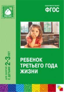 ФГОС Ребенок третьего года жизни