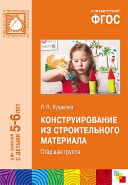 ФГОС Конструирование из строительного материала. (5-6 лет). Старшая группа Куцакова Л. В.