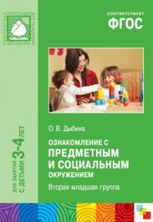 ФГОС Ознакомление с предметным и социальным окружением. (3-4 года)